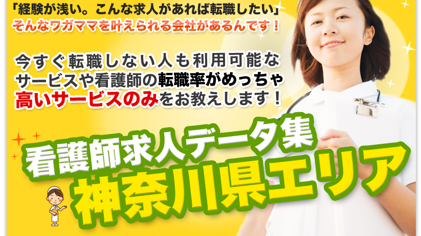 120神奈川県の求人