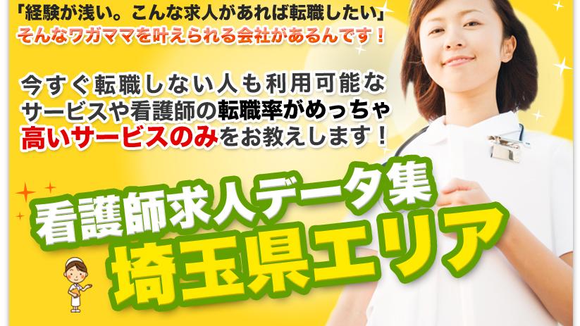 115埼玉県の求人