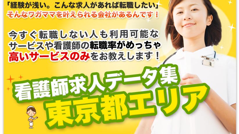 105東京都の求人